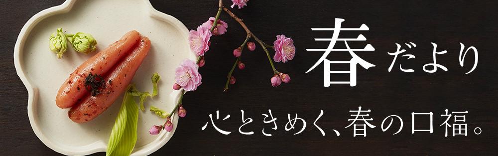 春のキャンペーン〜4月27日まで