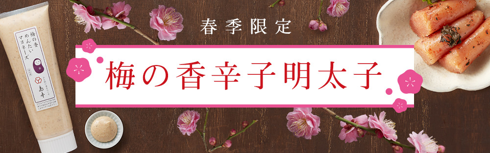 春季限定 梅の香辛子明太子