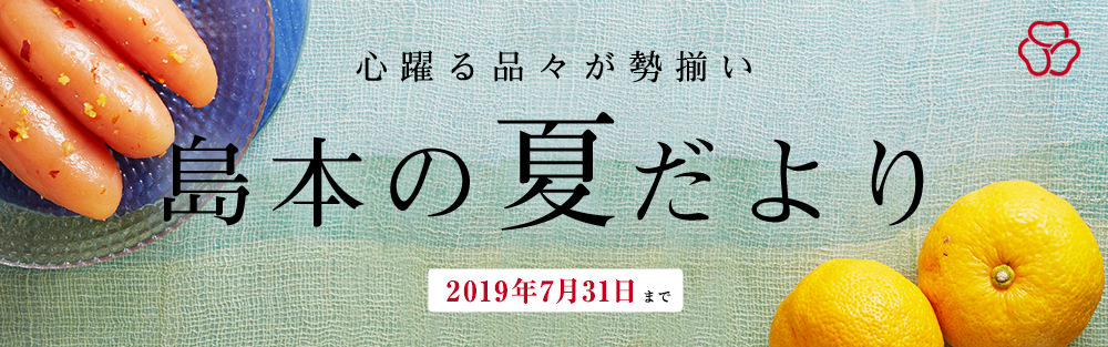 夏のキャンペーン~7月31日まで