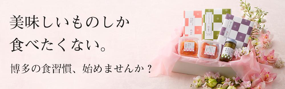 美味しいものしか食べたくない。博多の食習慣、始めませんか?毎月お届けする頒布会【花便り】