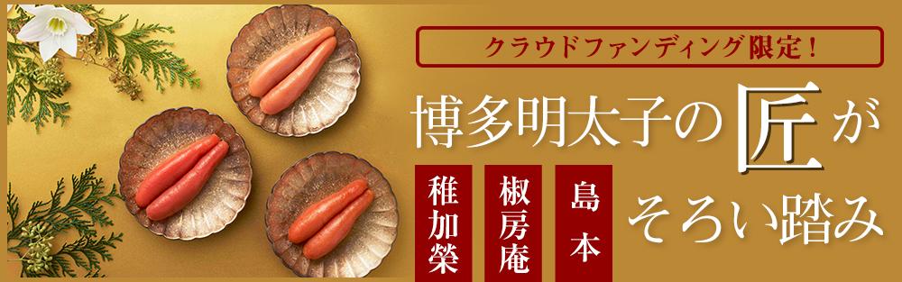 島本のクラウドファンディング第3弾が実施中です。究極の明太子3種を食べ比べしてみませんか?
