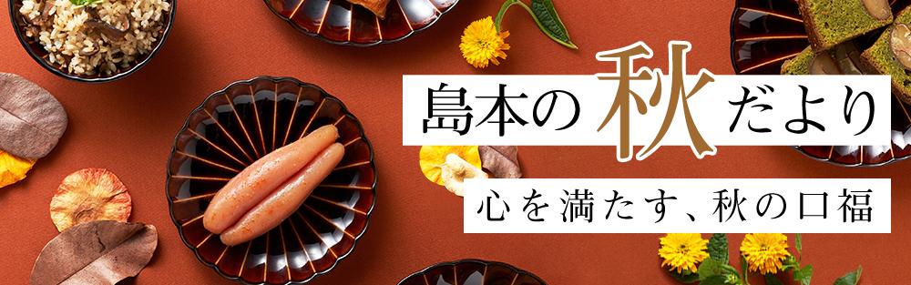 秋のキャンペーン〜9/28まで