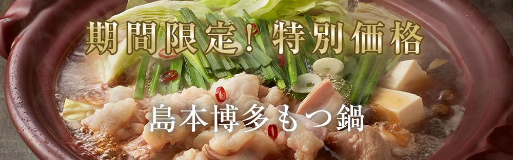 期間限定特別価格「博多もつ鍋」〜9/28まで