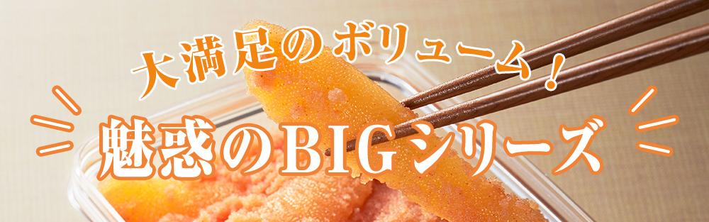 ボリューム満点!BIGシリーズ〜12/21まで