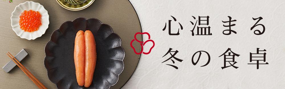 冬のキャンペーン~12/21まで