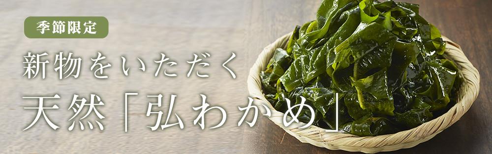 志賀島の天然弘わかめを食べ尽くすセット