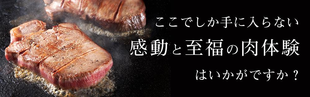【国産黒毛和牛】極厚牛タンとろステーキ