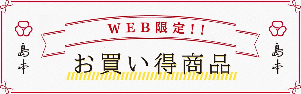 [WEB限定]お買い得商品