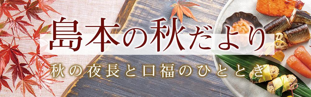 秋のキャンペーン〜9/30まで