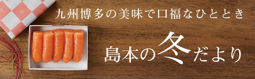 冬のキャンペーン〜12/22まで